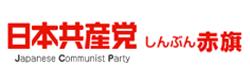日本共産党 しんぶん赤旗